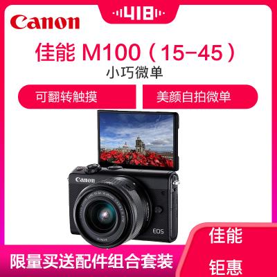 佳能(Canon)EOS M100 (15-45)黑色微單單鏡頭套裝相機2420萬像素 觸控翻轉LCD 全像素雙核對焦