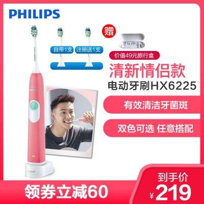 飛利浦(Philips)電動牙刷HX6225/16甜美粉 充電式31000次/分鐘聲波震動式清潔牙刷 防御牙菌斑