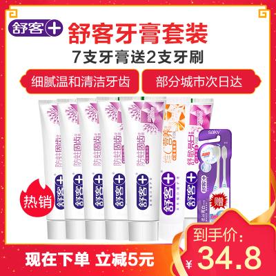 舒客(Saky)特惠家庭牙膏组合装7支牙膏送2支牙刷