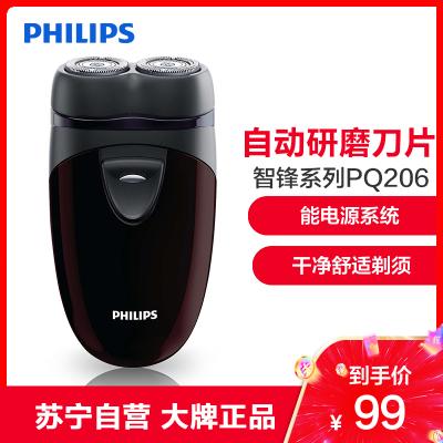 飛利浦(Philips)電動剃須刀 智鋒系列PQ206 雙刀頭刀頭水洗刮胡刀