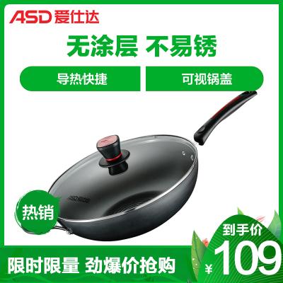 愛仕達(ASD) 鍋具34cm帶蓋精鐵炒鍋 燃氣適用明火適用炒菜鍋具 JX8334E