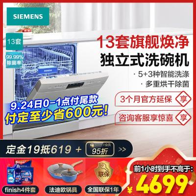 西門子(SIEMENS)洗碗機獨立式家用大容量高溫烘干自動洗碗器13套SJ235I00JC