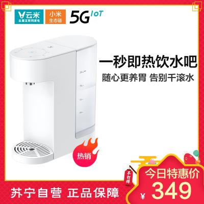 VIOMI/云米 2L 即热式饮水吧烧水壶家用电热水壶智能速热开水机 台式净饮机饮水机茶吧机 办公室饮水机