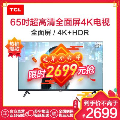 TCL 65A730U 65英寸 4K超高清液晶平板电视机 全视野 超清画质 双解码