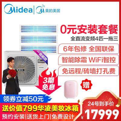 美的中央空調(Midea)4匹一拖多智能全直流變頻多聯機 風管式小多聯機廚房空調MDS-H100W-A(E1)一拖三