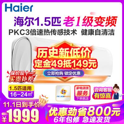 海爾(Haier)1.5匹 變頻 KFR-35GW/03JDM81A 老1級能效健康自清潔 強勁冷暖 家用 掛機健康空調