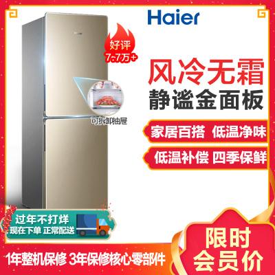 海尔(Haier)BCD-190WDPT 190升双门小冰箱 风冷无霜 炫彩金外观 节能家用电冰箱 两门 家用电冰箱