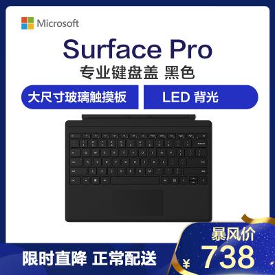 微軟(Microsoft)Surface Pro 專業鍵盤蓋 機械鍵盤(黑色)輕薄防摔