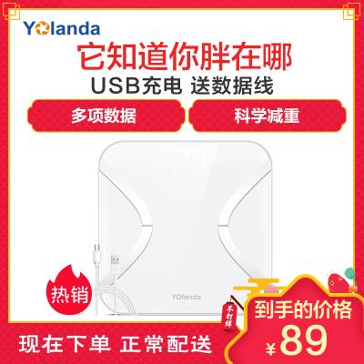 云康宝(Yolanda)健康秤 华为智能家居生态产品 体脂称 USB充电 体脂秤 电子秤 人体 家用精准体重秤 白色