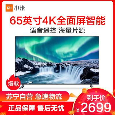 小米(mi)全面屏電視 65英寸E65C 4K超高清 人工智能語音 網絡液晶平板電視機L65M5-EC