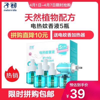 子初無味嬰兒驅蚊用品防蚊液蚊香液5瓶裝送1加熱器電蚊香液