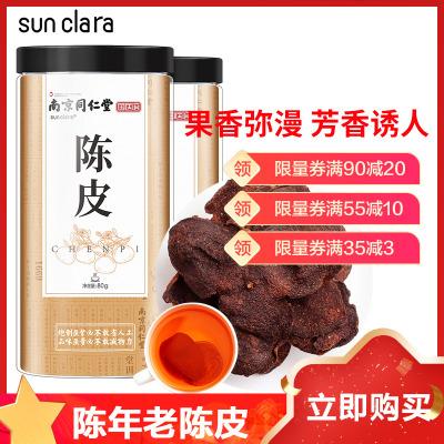 ??死?SUN CLARA)陳皮80g/瓶新會老陳皮干茶橘皮養生茶葉花草花茶