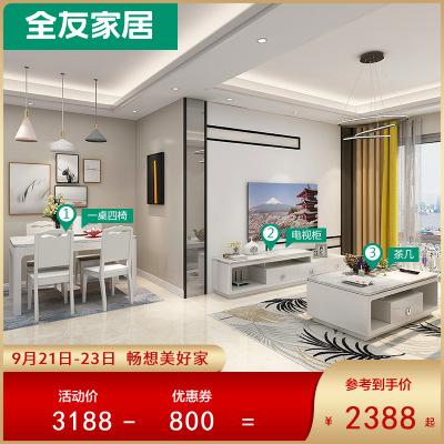 【搶】全友家居 茶幾電視柜組合 現代簡約小戶型客廳家具套裝 全友白色茶幾電視柜餐桌椅 120329S