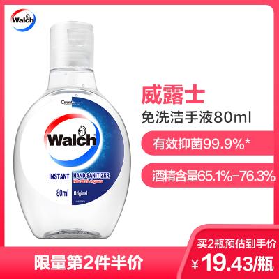 威露士免洗潔手液 洗手液 80ml 瓶裝 醫用酒精含量65.1%-76.3% 外科消毒劑 免洗手消毒抗菌家用