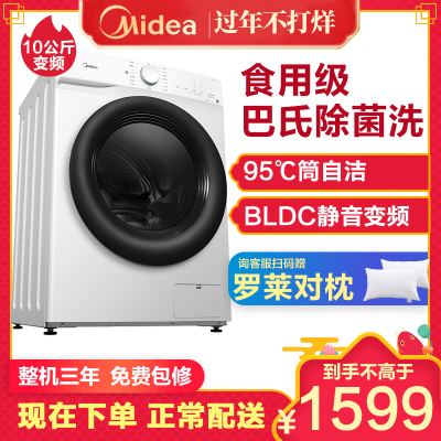 美的(Midea) MG100V11D 新品10公斤全自动变频滚筒洗脱一体洗衣机 家用白色 食用级巴氏除菌洗