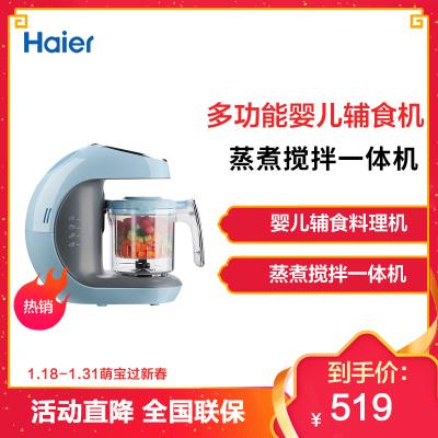 海尔(Haier )家用多功能婴儿辅食机 婴儿辅食料理机 电动食物研磨器料理机 蒸煮搅拌一体机HBB-I0201(蓝色)