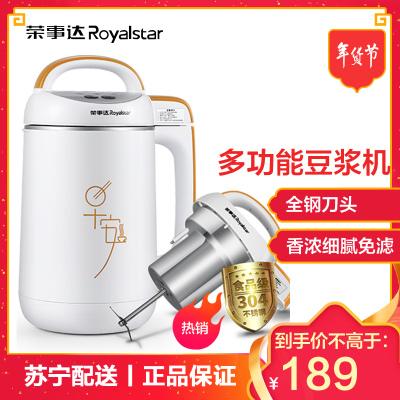 荣事达(Royalstar)豆浆机RD-808TA双层保温1.5升304材质无网研磨全钢机头全自动果蔬料理机