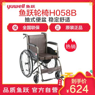 鱼跃(YUWELL)轮椅车 H058B充气高端护理型 全钢管加固软座带座便老人可折叠坐便 普通轮椅
