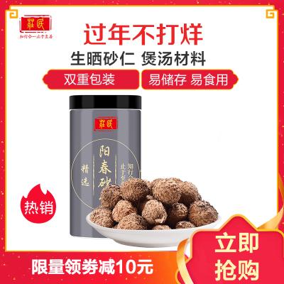 庄民(zhuangmin)阳春砂仁60g/罐 正宗阳春砂仁 优质生晒干果春砂仁煲汤料 颗颗精选大颗粒砂仁茶