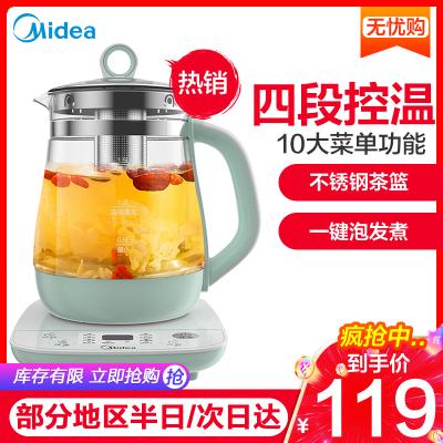 美的(Midea)養生壺YS15Colour211電水壺1.5L熱水壺10大功能觸屏式燒水壺多功能花茶壺電茶壺煮水壺