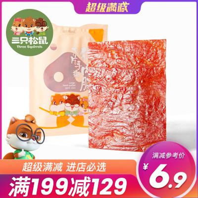 【三只松鼠_猪肉脯50g】休闲零食小吃靖江风味熟食猪肉干