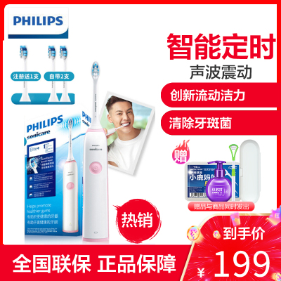 Philips飛利浦電動牙刷HX3226/41充電式聲波電動牙刷 成人聲波震動式23000次/分鐘 柔軟刷毛