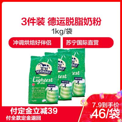 3件裝| 德運Devondale 高鈣脫脂成人牛奶粉1kg/袋 澳洲進口 脫脂補鈣 進口奶粉