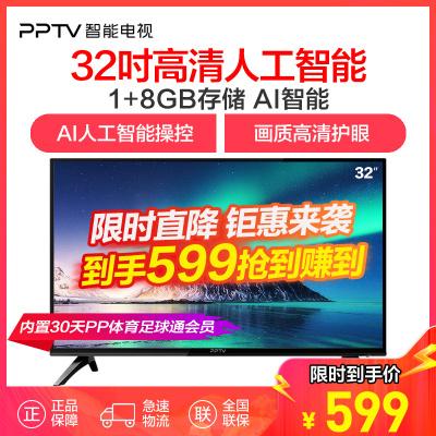 PPTV智能電視32V4 32英寸高清1+8GB大存儲AI人工智能網絡WIFI平板液晶電視40 43 45