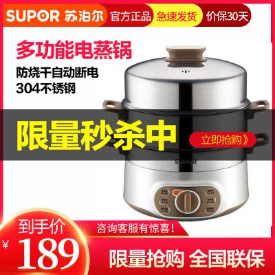 蘇泊爾(SUPOR)多功能電蒸鍋不銹鋼家用大容量 雙層電蒸籠 三層火鍋定時功能ZN28YK807-150