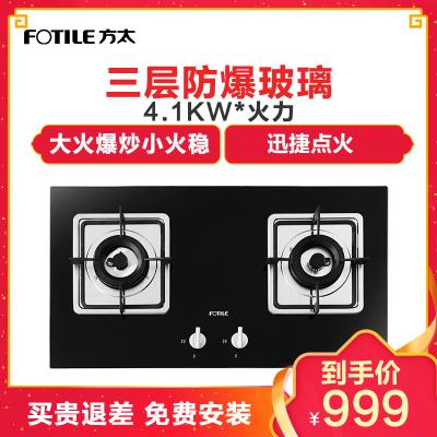 方太(FOTILE)FD21BE 全新钢化玻璃面板聚能高效燃气灶天然气/液化气
