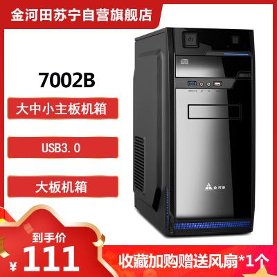 金河田家悅7002B電腦臺式機箱主機箱組裝辦公家用游戲機箱USB3.0
