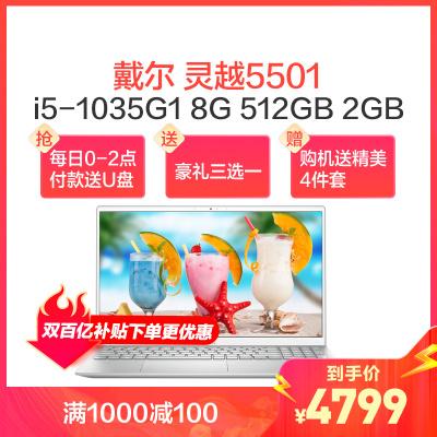 戴爾(DELL) 新款2020 靈越5401 14.0英寸 全面屏 輕薄本 筆記本電腦 十代i5-1035G1 8G 256GB固態 背光鍵盤 集成顯卡 銀色 標配