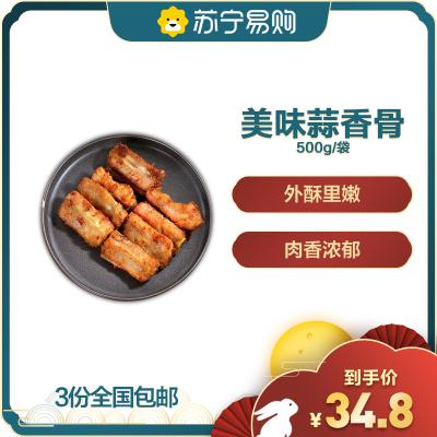 蒜香骨500g/袋 腌制豬肋骨豬小排 速凍豬肉 半成品燒烤油炸食材