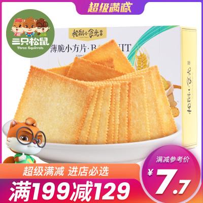 【三只松鼠_薄脆饼干308g】办公室休闲食品早餐代餐零食小吃饼干