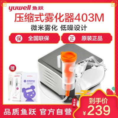鱼跃(YUWELL) 雾化器 403M空气压缩式雾化机 宝宝儿童婴儿成人家用雾化吸入仪器