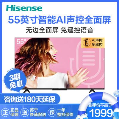 海信(Hisense)HZ55E3D-PRO 55英寸 4K超高清 HDR 無邊全面屏 AI聲控 人工智能平板電視機