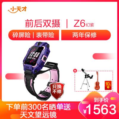 【前后双摄 酷炫新品】小天才电话手表Z6 幻紫4G全网通儿童智能防水定位中小学生男女孩手表