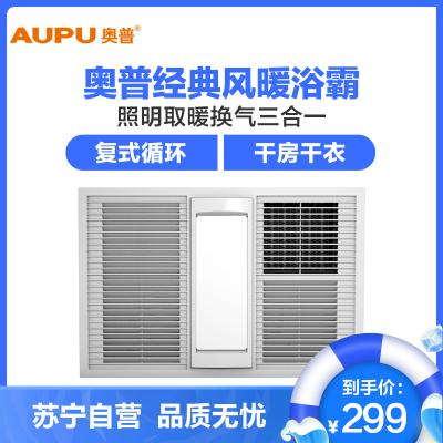奧普(AUPU)浴霸QDP1020C(白)吊頂式風暖浴霸 照明一體純平吸頂嵌入式浴霸換氣扇 適合多種吊頂安裝