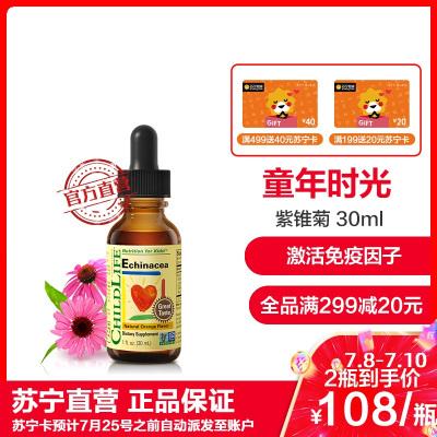 美國童年時光 嬰幼兒童營養素 紫錐菊滴劑 30ML*1瓶裝 美國原裝進口
