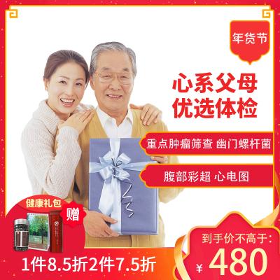 爱康国宾(ikang)体检卡 心系父母优选体检套餐 男女通用