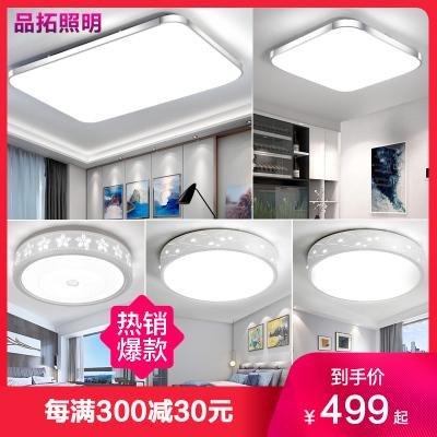 Grevol客廳燈簡約現代大氣家用led吸頂燈長方形臥室燈餐廳燈具套餐三室兩廳