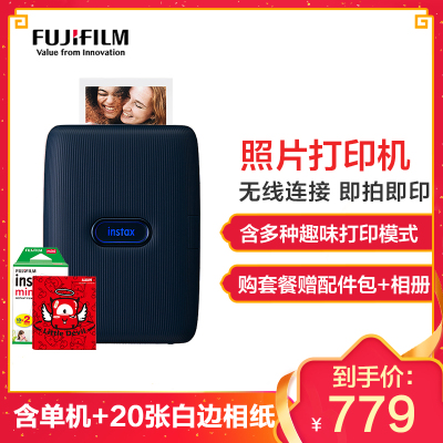 富士(FUJIFILM)mini link靛蓝 立拍立得 蓝牙连接 手机照片无线打印机 套餐一(包含20张相纸)