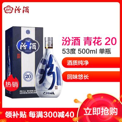 汾酒 青花20 53度 500ml 单瓶装 清香型白酒