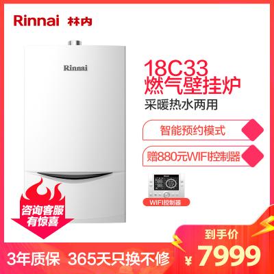 林內(Rinnai)壁掛爐家用燃氣暖氣片地暖鍋爐采暖兩用暖境系列洗浴兩用恒溫RBS-18C33(天然氣)