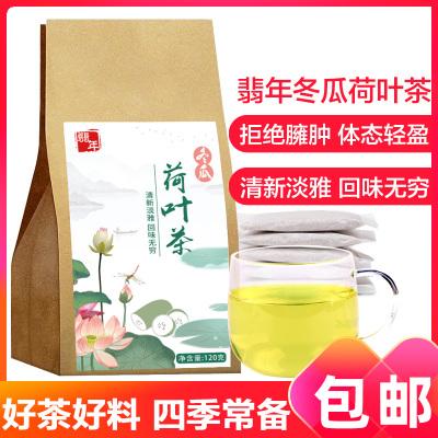 【翡年】滋補冬瓜荷葉茶120克 30小茶包水果茶花草茶包組合決明子冬瓜茶