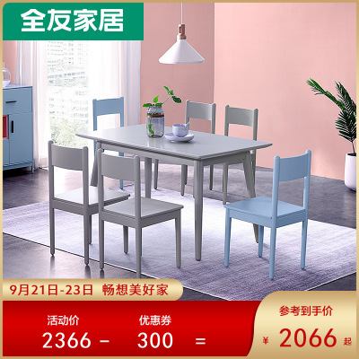 【搶】全友家居時尚北歐餐桌椅實木框架餐桌椅一桌六椅/一桌四椅雙色可選餐桌餐椅125201餐桌椅