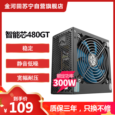 金河田智能芯480GT 電腦主機箱ATX電源臺式機靜音電腦電源額定300W峰值400W
