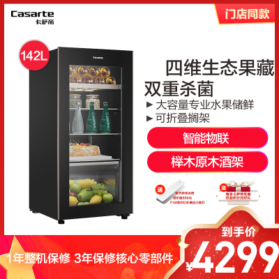 Casarte卡薩帝LC-142WEBU1 142升冰吧 家用客廳辦公室保鮮柜 飲料柜 紅酒飲料柜 客廳冰箱