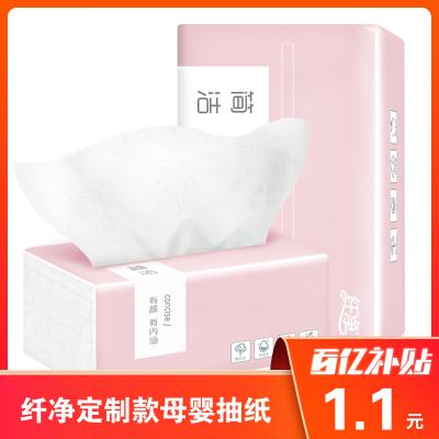 【按照20/30/40拍下】纖凈 320張4層加量加厚原生木漿簡潔款母嬰抽紙面巾紙1包抽取式衛生紙