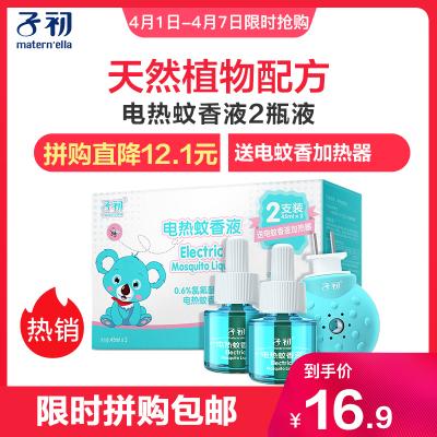子初無味嬰兒驅蚊用品防蚊液蚊香液2瓶裝送1加熱器電蚊香液